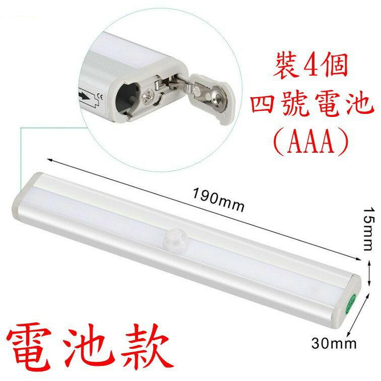 10LED智能感應燈(電池款)  19CM 白色光  窄屏 _ A款
