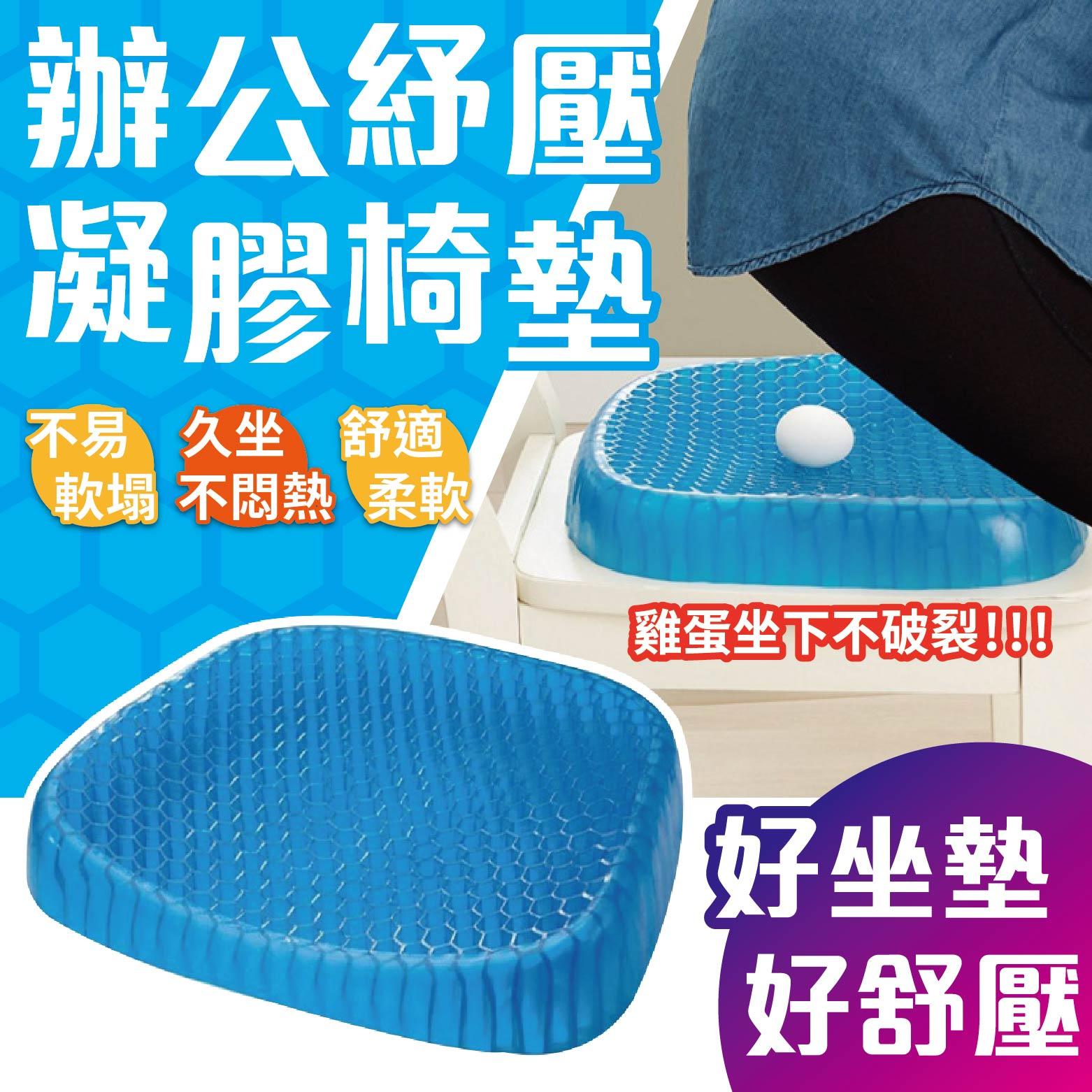 【百寶袋】水感凝膠座墊 座墊 防震 減壓座墊 水感凝膠坐墊 雞蛋坐墊【BE240】