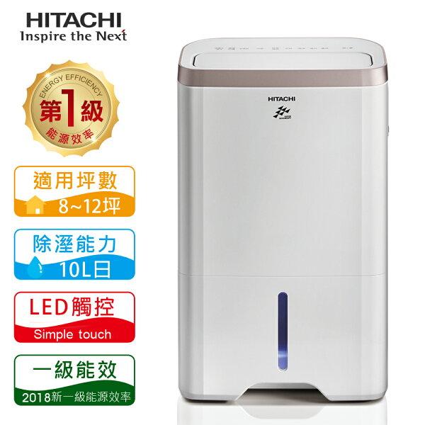 【日立HITACHI】10L除濕機/玫瑰金RD-200HG