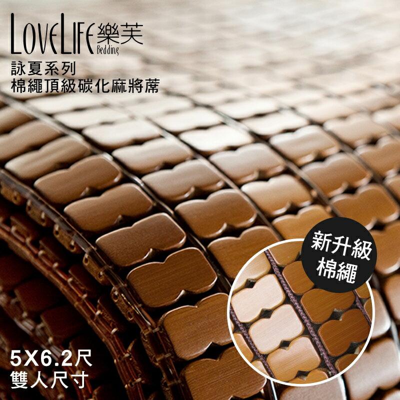麻將蓆 / 雙人【碳化棉繩】雙人5x6.2尺,詠夏系列頂級包邊包底,夏日涼感必備,戀家小舖CBL311