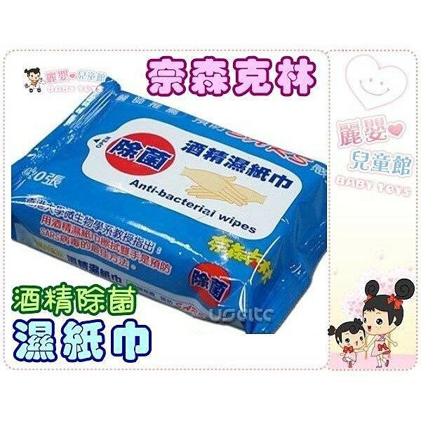 麗嬰兒童玩具館~台灣製.奈森克林-酒精抗菌濕紙巾柔濕巾20抽隨身包-外出消毒擦桌椅