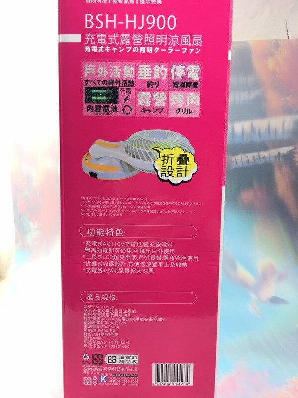 【八八八】e網購~【paddy台菱 充電式露營照明涼風扇BSH-HJ900】044234小風扇 多功能風扇