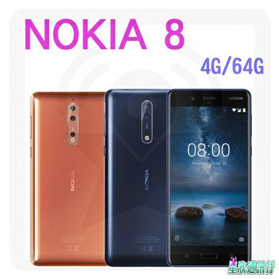 【星欣】NOKIA 8 4G/64G 5.3吋 1300萬畫素 前後雙鏡頭拍攝模式 IP54 防水 直購價