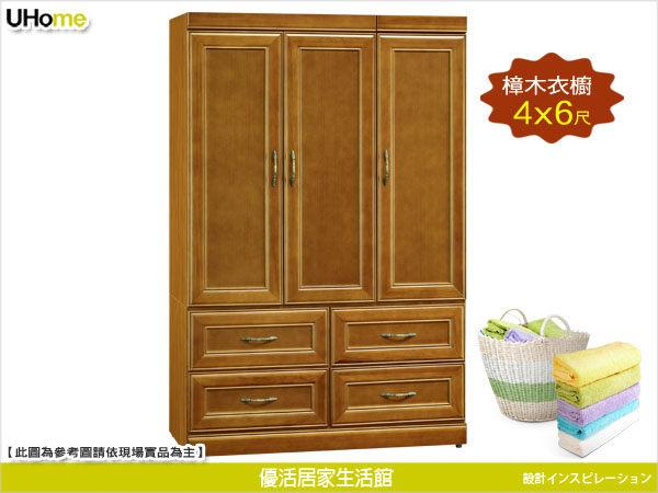 【UHO】經典風4X6尺正樟木衣櫥