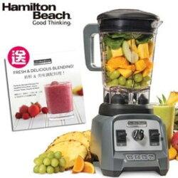 Hamilton Beach 專業營養調理機 58911-TW 食物處理機 八年全機保固 公司貨 可分期 免運費