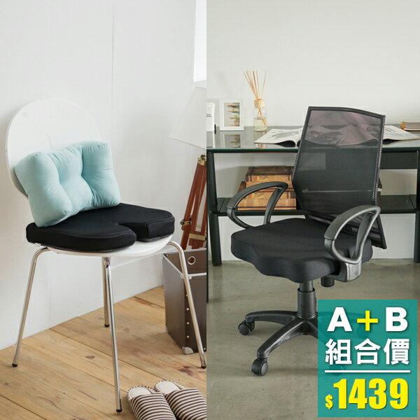 D扶手透氣辦公椅(限定黑)+太空坐墊(限定黑) MIT台灣製 完美主義 椅子 坐墊 腰枕【SS002】