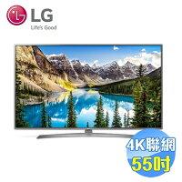 LG電子到LG 55吋4K聯網UHD液晶電視 55UJ658T 【送標準安裝】