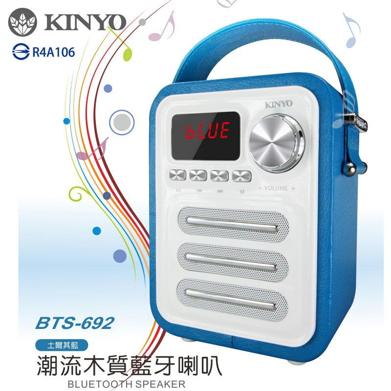 KINYO 耐嘉 BTS-692 潮流木質藍芽手提喇叭/附贈遙控器/AUX 音源線/手機/平板/筆電/FM 收音機/MP3/Micro SD記憶卡/輕巧/攜帶方便/聚會/戶外/內建麥克風/USB隨身碟..