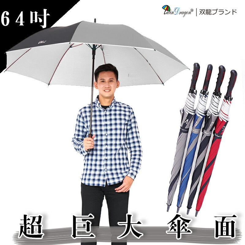 【雙龍牌】移動的屋頂。巨無霸超級無敵特大傘-防風高爾夫球傘-超撥水自動傘-商務傘晴雨傘直立傘A6030