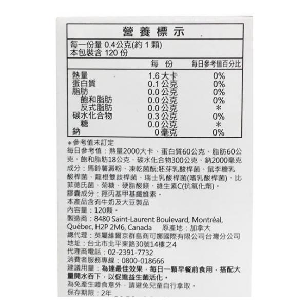 樂益活活菌護保健益生菌MERIDLIFE PROBIOTICS 120顆/盒 益生菌 防疫 口罩   生技食品 保健食品 乳酸食品 藥局 腸胃  (HS嚴選)