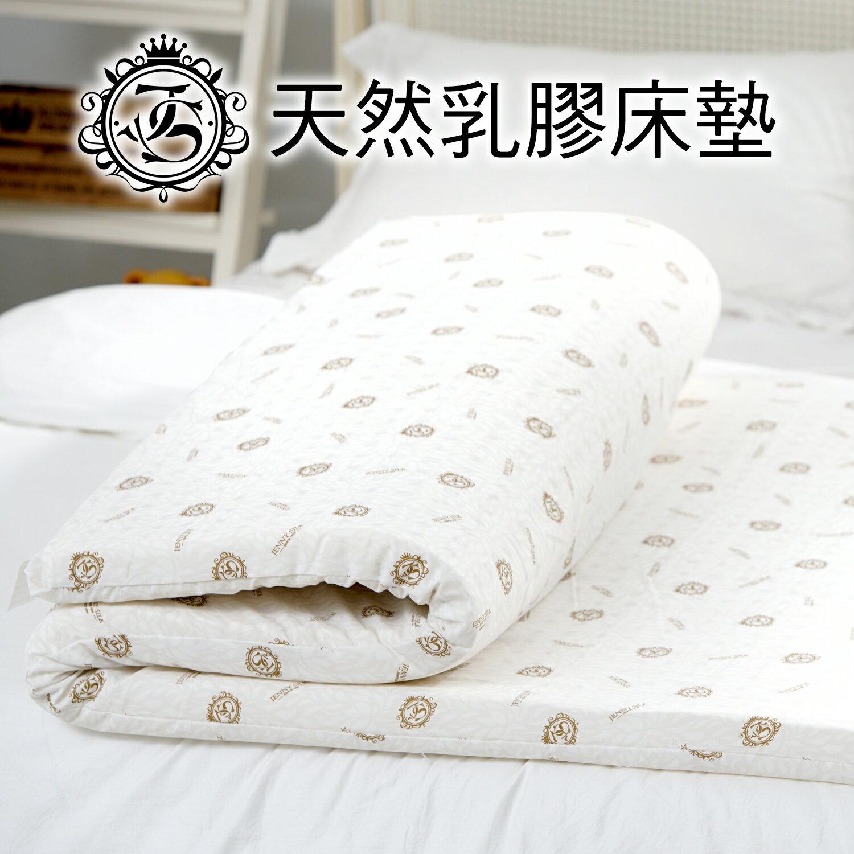【名流寢飾家居館】Jenny Silk.100%純天然乳膠床墊.厚度7.5cm.加大雙人.馬來西亞進口