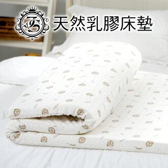 【名流寢飾家居館】Jenny Silk.100%純天然乳膠床墊.厚10cm.標準雙人.馬來西亞進口