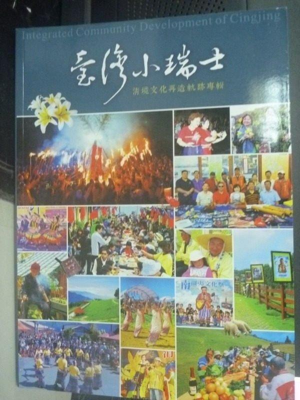 【書寶二手書T8/地理_WFZ】臺灣小瑞士 : 清境文化再造軌跡專輯_葉瑞其
