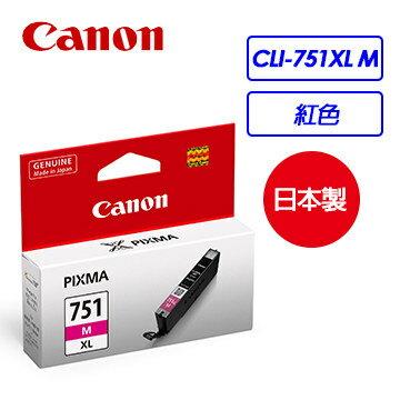 CanonCLI-751XLM紅色原廠墨水匣【迪特軍】