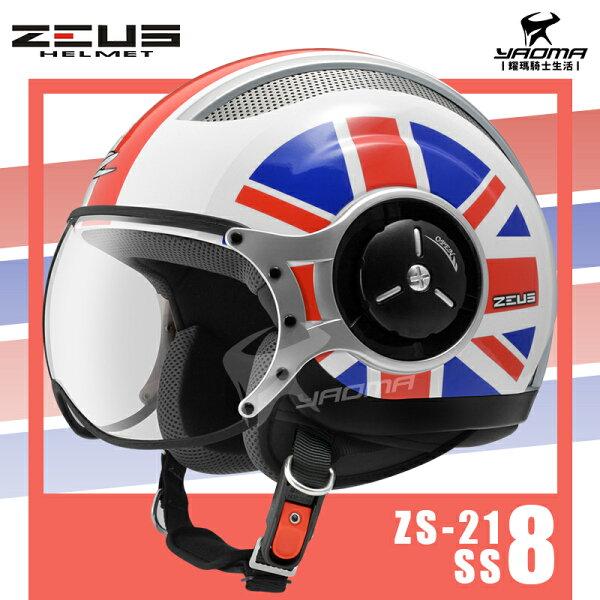 ZEUS安全帽ZS-218SS8白紅復古帽款半罩帽218飛行帽34罩耀瑪騎士機車部品