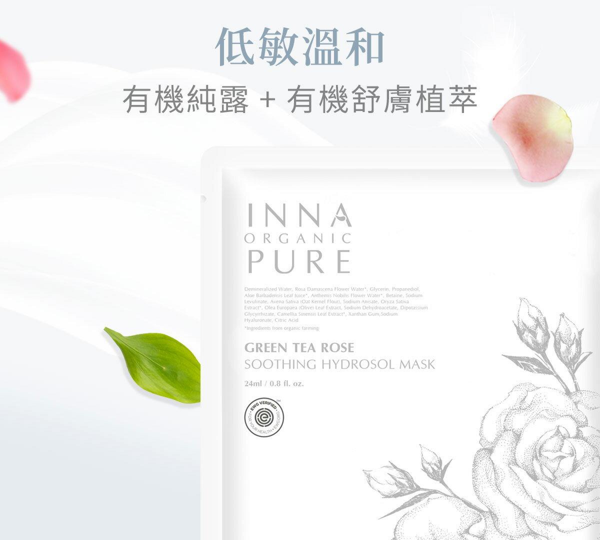 MIT👍滿額贈♥️【Inna Organic 童顏有機】綠茶玫瑰舒膚純露面膜 (1片) 2