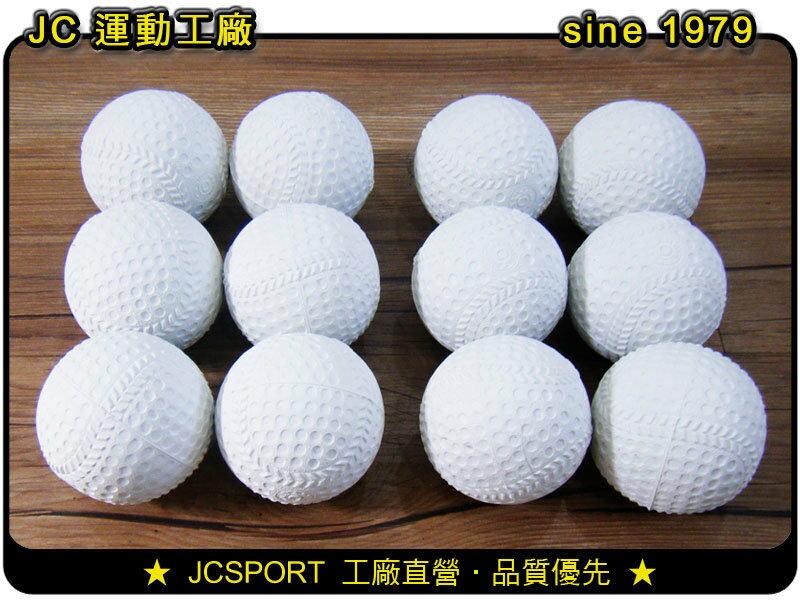 【C號練習球】牛皮硬式棒球.縫線安全球.比賽專用.1打280元 低價