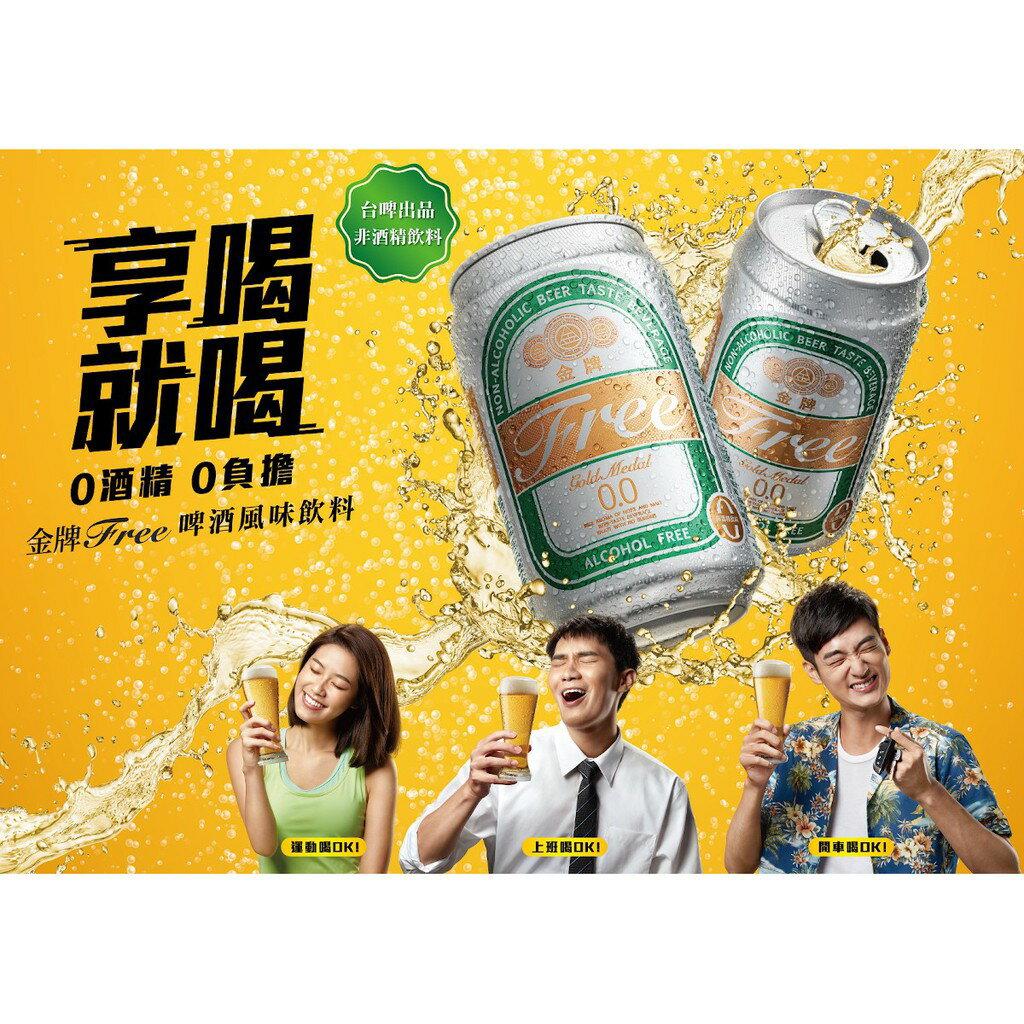 (1箱650元,2箱1299元免運免搬到家),金牌Free啤酒風味飲料(330mlx24罐)*2箱