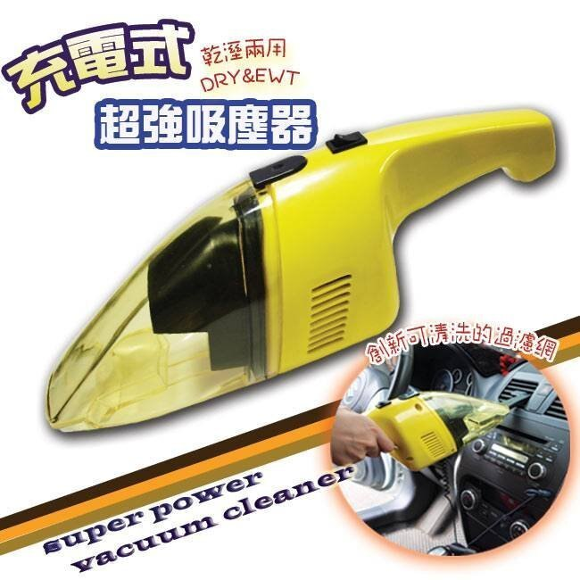 權世界@汽車用品 大黃蜂 家用/車用110V 充電式 無線迷你乾溼兩用吸塵器 附延長吸嘴 JA14