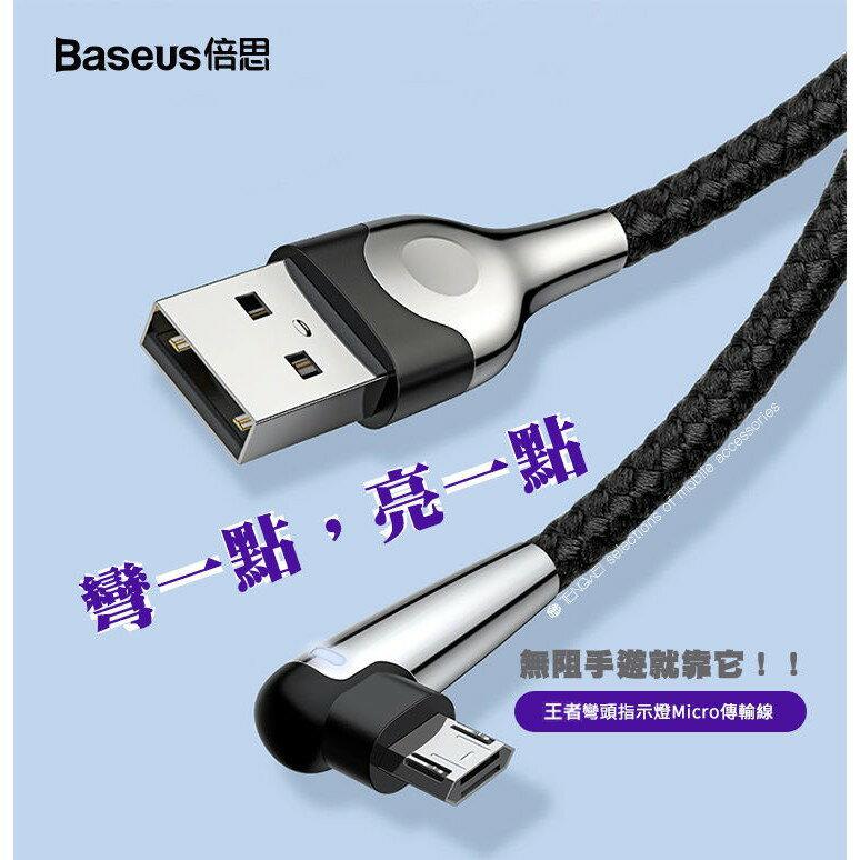 Baseus倍思 MVP王者彎頭指示燈Micro傳輸線 數據線
