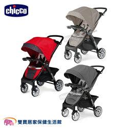 新品公司貨 Chicco Bravo極致完美手推車限定版 (三色可選) 嬰兒推車