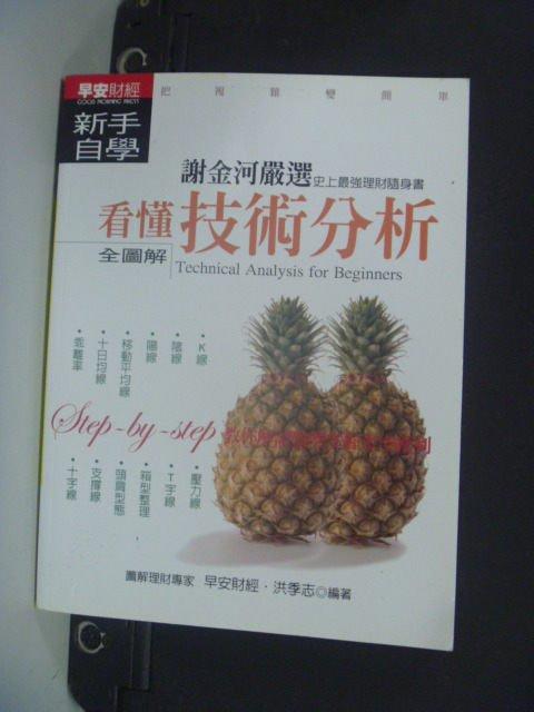 【書寶二手書T7/股票_LDF】看懂技術分析新手自學_洪季志