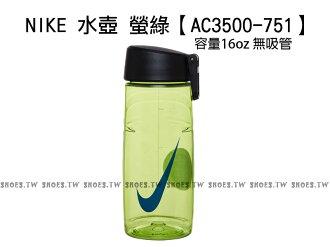 Shoestw【AC3500-751】NIKE水壺 運動水壺 自行車水壺 無吸管 螢光黃