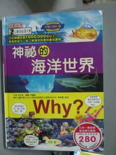 【書寶二手書T1/少年童書_YKR】WHY?神祕的海洋世界_李光雄