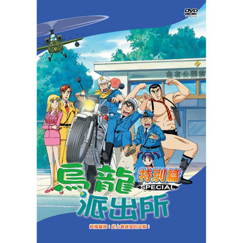 烏龍派出所特別篇 終極警探~769   DVD