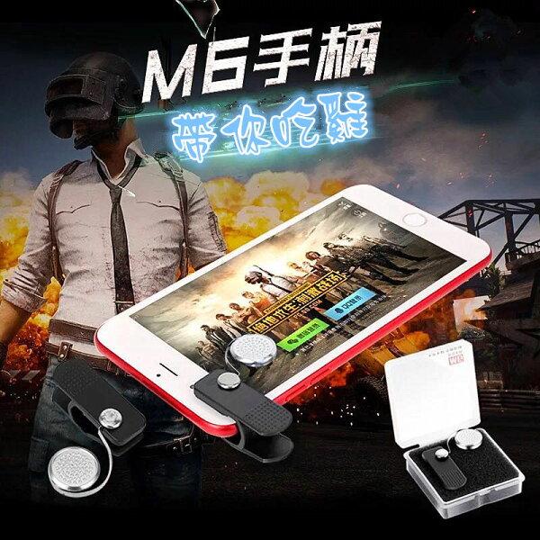 新款正版M6走位神器吃雞神器射擊輔助手把手遊搖桿可翻轉遊戲手柄手遊神器傳說對決荒野行動手機搖桿【GP美貼】