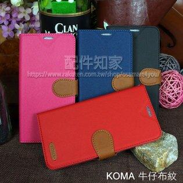 【KOMA皮套】三星SamsungGalaxyJ7ProJ730GM牛仔布紋測掀手機套書本翻頁式磁扣保護套插卡-ZW
