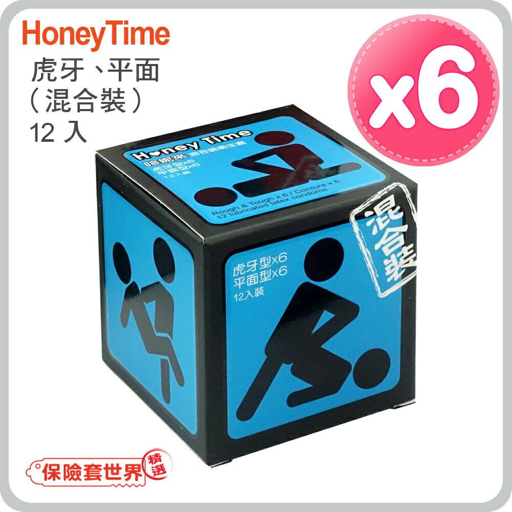 【保險套世界精選】哈妮來.樂活套混合裝保險套-藍(12入X6盒) - 限時優惠好康折扣