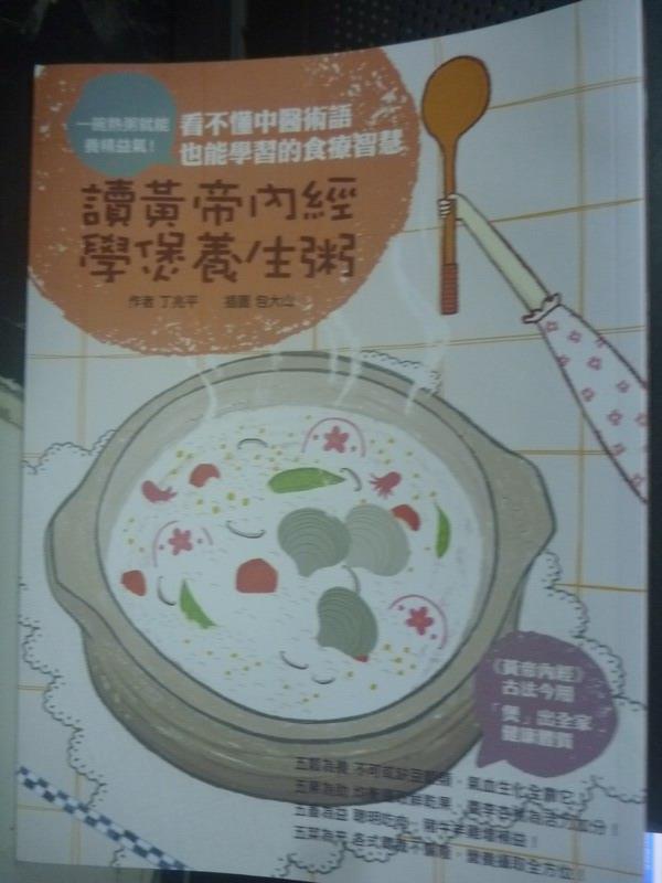【書寶二手書T4/養生_XGB】讀黃帝內經學煲養生粥原價_340_丁兆平