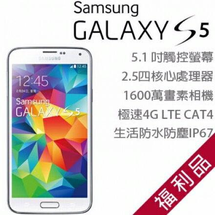 [福利品] Samsung Galaxy S5 G900 16G 四核心LTE智慧機 加贈原廠皮套一個