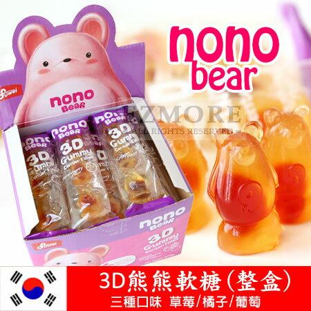 韓國超人氣 3D熊熊軟糖 (整盒24入) 576g 小熊軟糖 軟糖 水果軟糖【N101585】