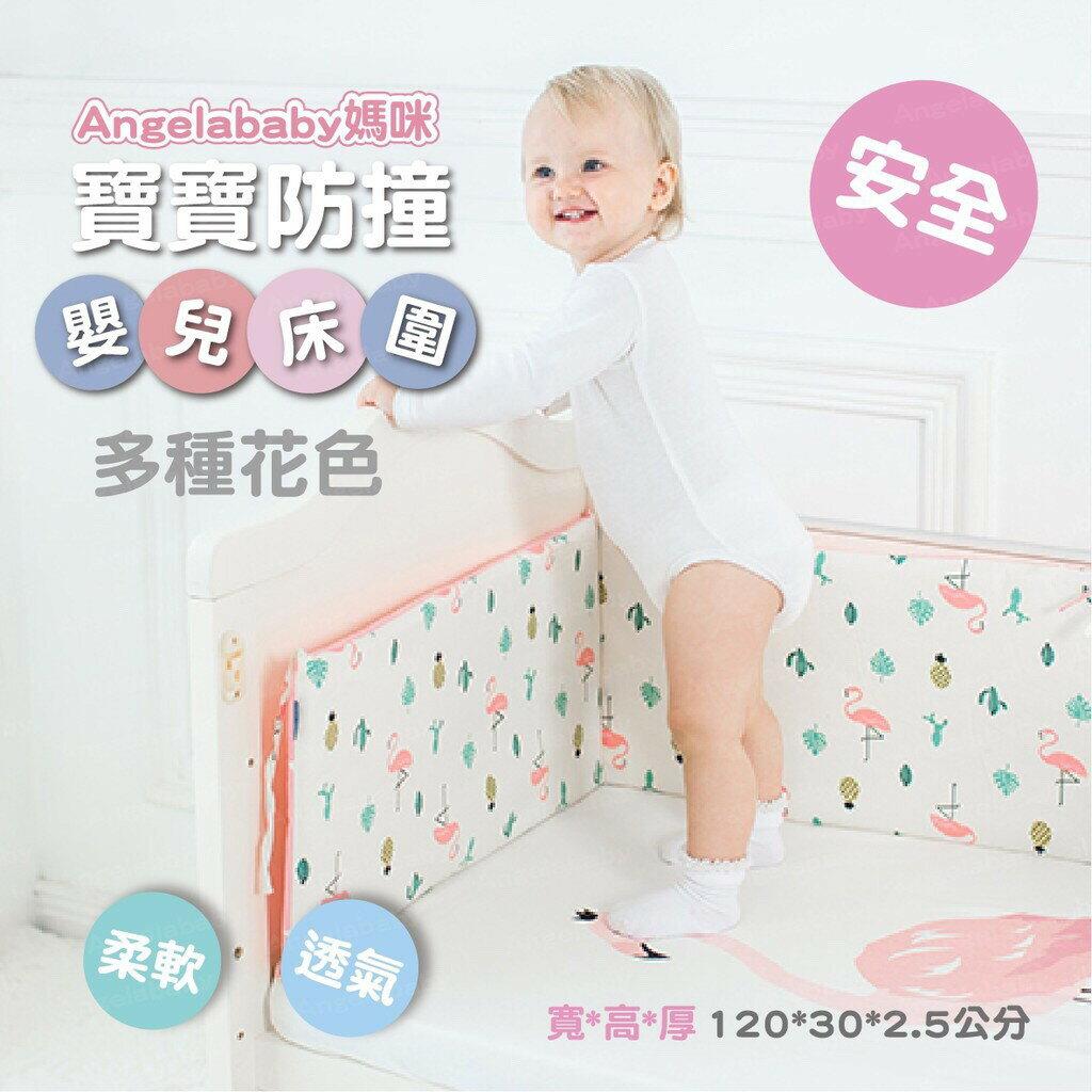 Angelababy媽咪 嬰兒床圍/寶寶床圍/安全防撞/雙面印花