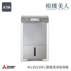 【最熱賣】MITSUBISHI 三菱 MJ-EV210FJ 超強力變頻清淨 除濕機 21L 公司貨