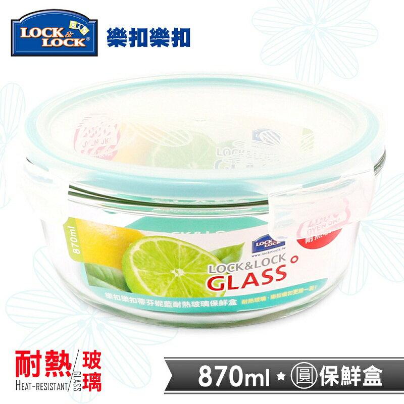 【樂扣樂扣】蒂芬妮藍耐熱玻璃保鮮盒/圓形870ML