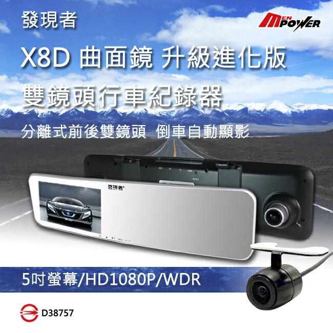 ~禾笙科技~ 8G記憶卡 發現者X8D 雙鏡頭行車紀錄器 曲面鏡 倒車顯影 德國蔡司鏡頭