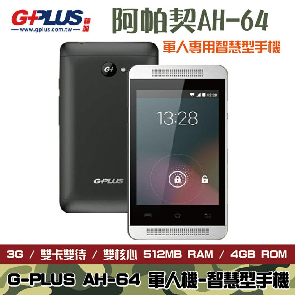無照相 軍人 / 老人機 GPLUS  AH64 智慧觸控3G雙卡雙待 支援臉書 / LINE / PLAY商店【Teng Yu 騰宇】