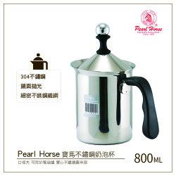 寶馬牌PEARL HORSE正304不鏽鋼奶泡杯800cc電磁爐適用 奶泡壺/奶泡機/奶泡器/拉花杯