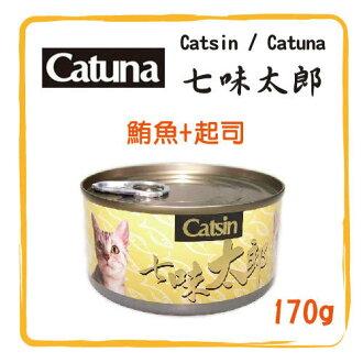 【力奇】Catsin / Catuna 七味太郎 貓罐(鮪魚+起司) 170g- 18元 >可超取(C202H02)