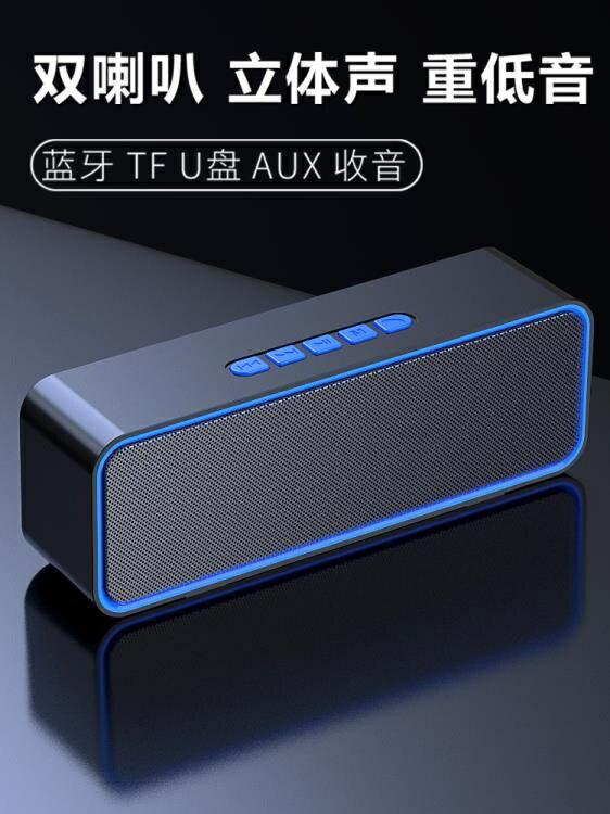 雙喇叭戶外大音量無線藍芽音箱3d環繞家用插卡小音響電腦重低音炮 全館免運