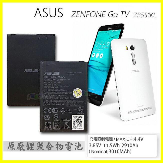 全新 華碩 ASUS ZenFone Go TV/ZB551KL 容量3010mAh 原廠電池 原電 保固半年【翔盛】