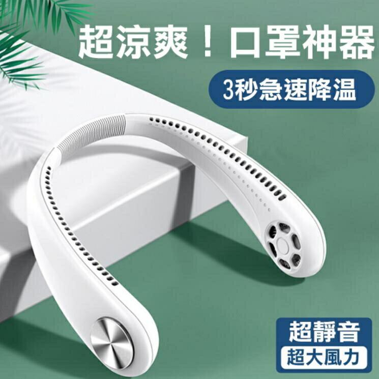 現貨 無葉掛脖扇 USB充電式 掛頸風扇風扇懶人風扇 掛頸迷妳小型便攜USB風扇   時尚學院