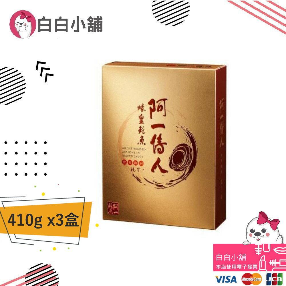 阿一傳人 蠔皇鮑魚年終熱銷回饋組(410g x3盒)【白白小舖】 - 限時優惠好康折扣