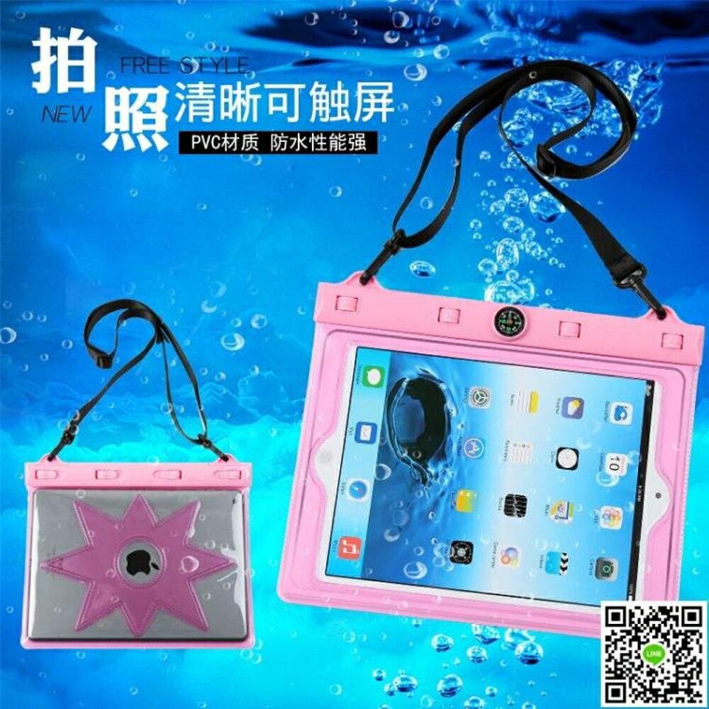 防水手機套 平板電腦防水袋可觸屏觸控蘋果iPad防水套mini潛水包洗澡防水包 小宅女