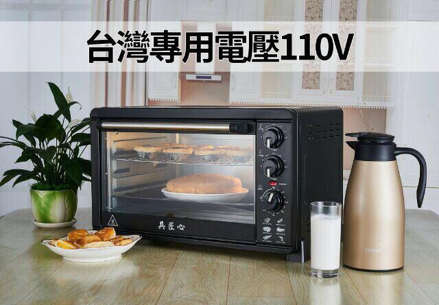 ★快速出貨★附發票~【具匠心】專業型45L大容量 雙溫控不鏽鋼烤箱