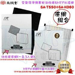 【尚朋堂原廠盒裝瀘網】SPT 空氣清淨機專用活性碳HEPA瀘網 SA-T550+SA-H360適用SA-2203C-H2