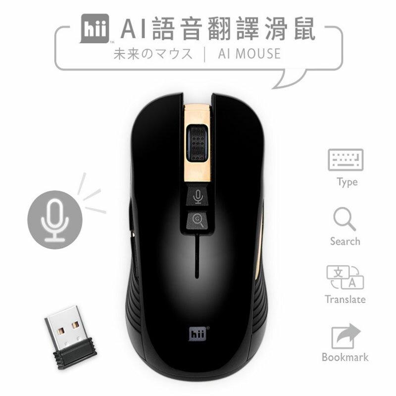 hii AI 語音翻譯滑鼠  語音打字功能  語音搜尋功能